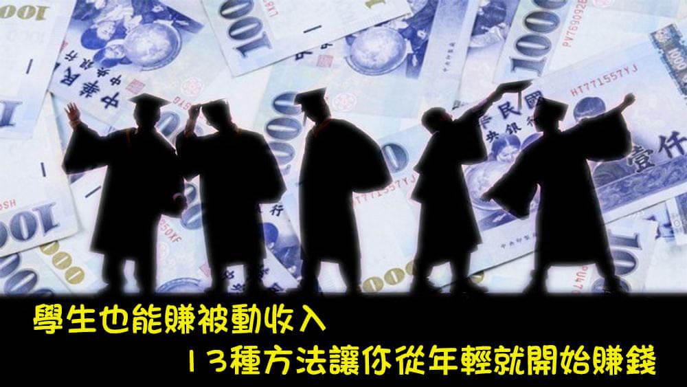 學生被動收入