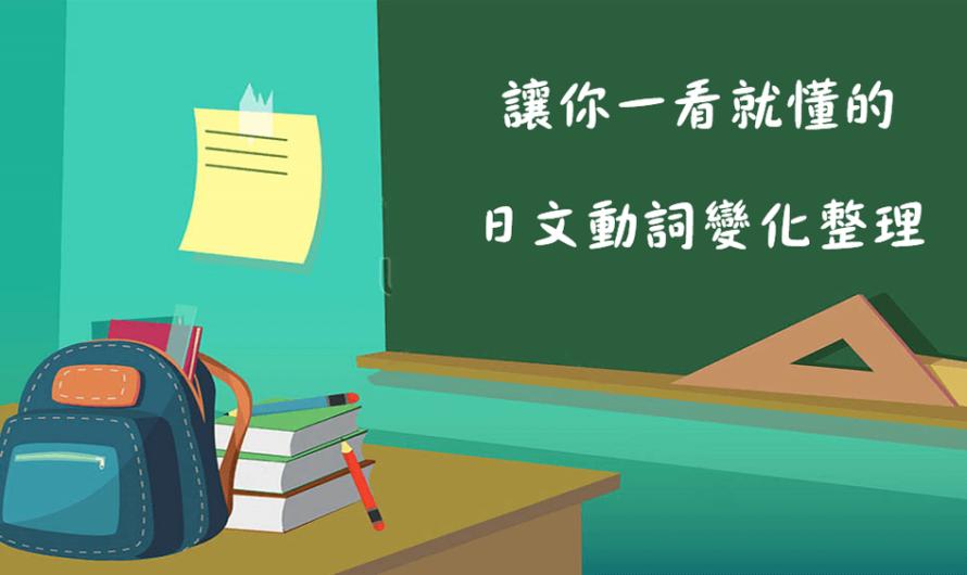 日文動詞沒有這麼難,讓你一看就懂的日文動詞變化整理