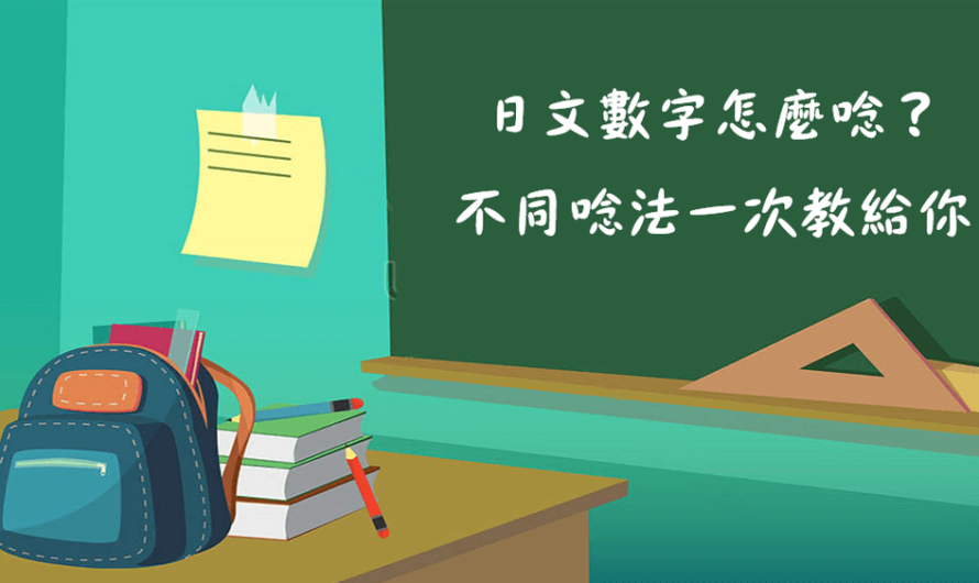 日文數字怎麼唸?各種不同的唸法一次教給你