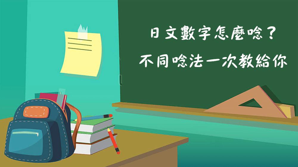 日文數字怎麼唸