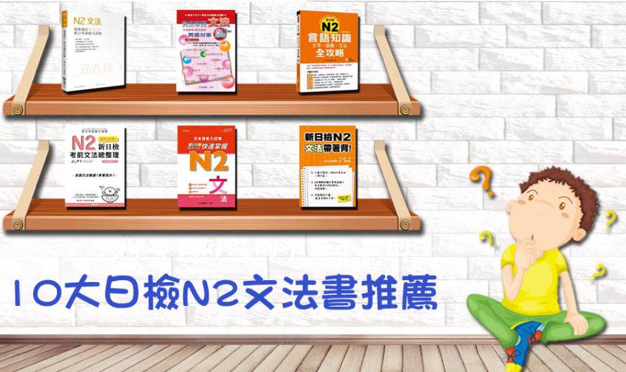 《日文自學書籍》10大日檢N2文法書推薦,讓你一次考過N2