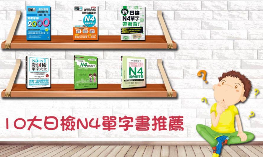《日文自學書籍》10大日檢N4單字書推薦,讓你快速增加單字量
