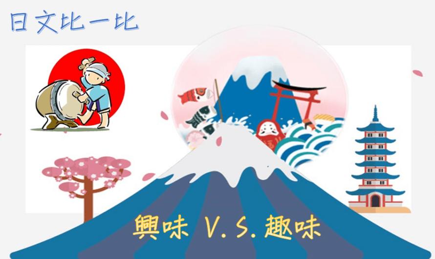 《日文比一比》興味vs趣味,教你不再搞錯日文興趣的用法