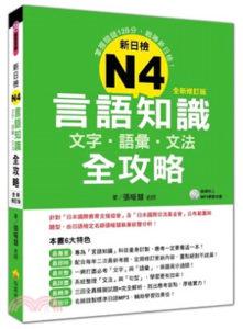 新日檢N4言語知識【文字‧語彙‧文法】全攻略