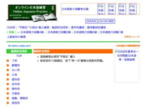 線上日本語練習
