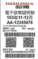 二維條碼發票