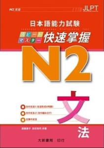 日本語能力試驗 N2 快速掌握 文法