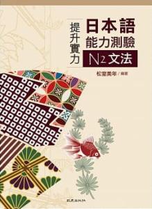 提升實力日本語能力測驗N2文法