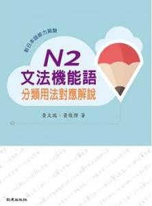 新日本語能力測驗N2文法機能語分類用法對應解說