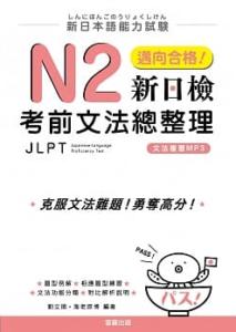 新日本語能力試驗:N2邁向合格!新日檢考前文法總整理