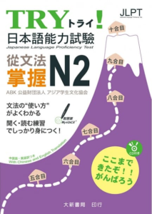 TRY!日本語能力試驗 從文法掌握N2