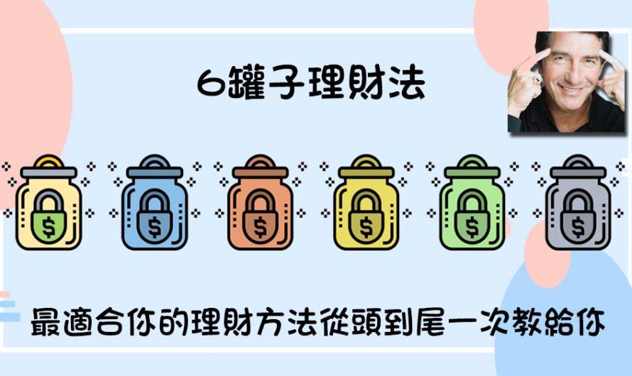 6罐子理財法,最適合你的理財方法從頭到尾一次教給你