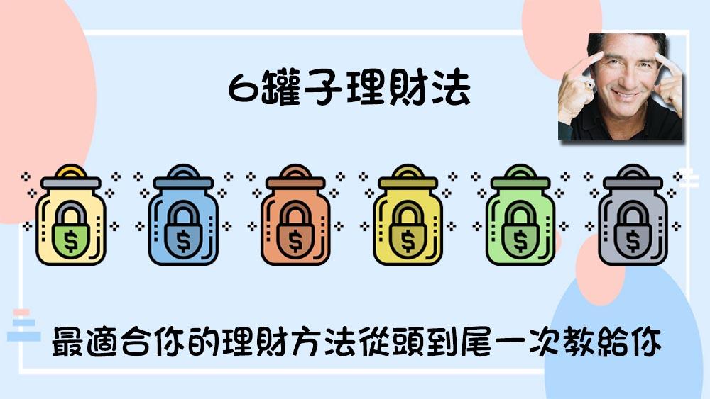 6罐子理財法
