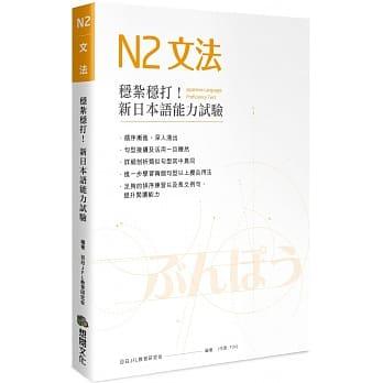 穩紮穩打!新日本語能力試驗N2文法