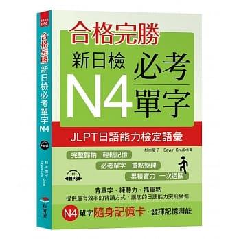 合格完勝:新日檢必考單字N4