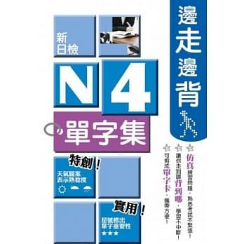 邊走邊背新日檢N4單字集