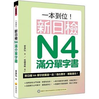 一本到位!新日檢N4滿分單字書