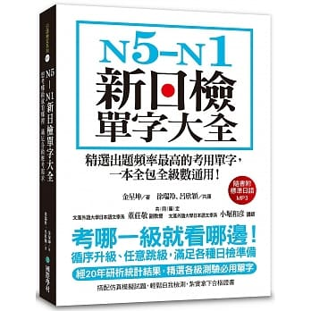 N5-N1新日檢單字大全:精選出題頻率最高的考用單字,一本全包全級數通用!