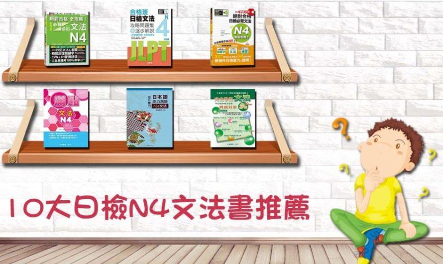 《日文自學書籍》10大日檢N4文法書推薦,穩穩打好自己的基礎