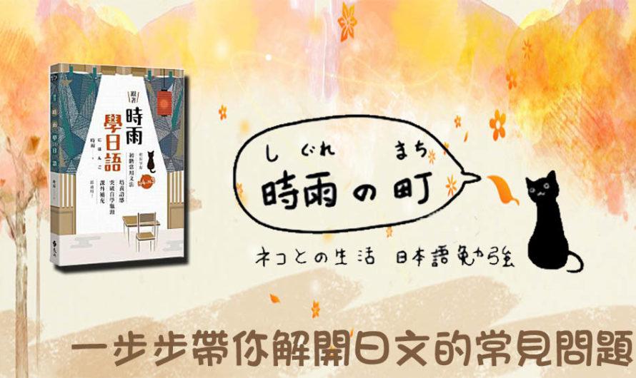 一步步帶你解開日文的常見問題,跟著時雨學日語評價