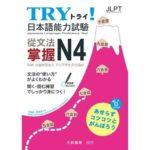 TRY!日本語能力試驗 從文法掌握N4