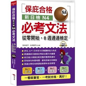 新日檢N4必考文法:從零開始,8週通過檢定