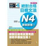 新制對應絕對合格!日檢文法N4(25K+2CD)增訂版