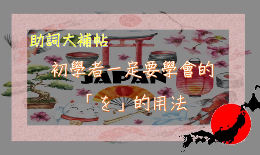 《助詞大補帖》日文初學者一定要學會的を的用法
