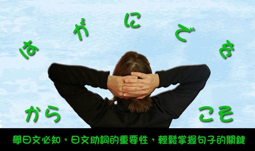學日文必知,日文助詞的重要性,輕鬆掌握句子的關鍵