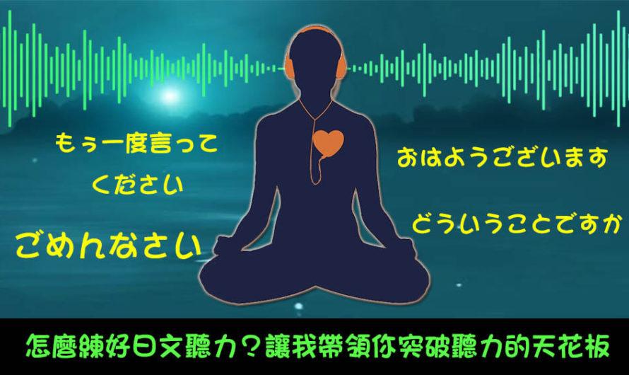 怎麼練好日文聽力?讓我帶領你突破聽力的天花板