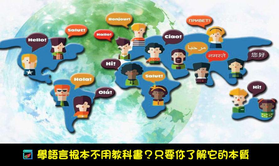學語言根本不用教科書?只要你了解它的本質