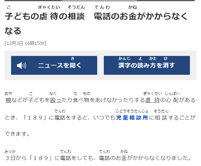 NHK NEWS WEB EASY