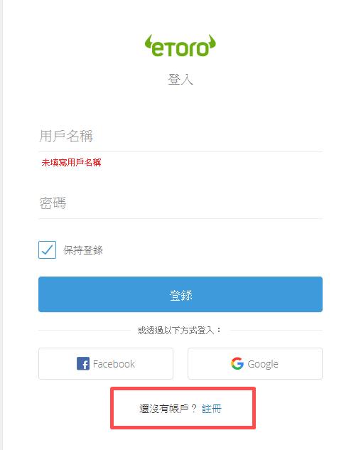 eToro註冊