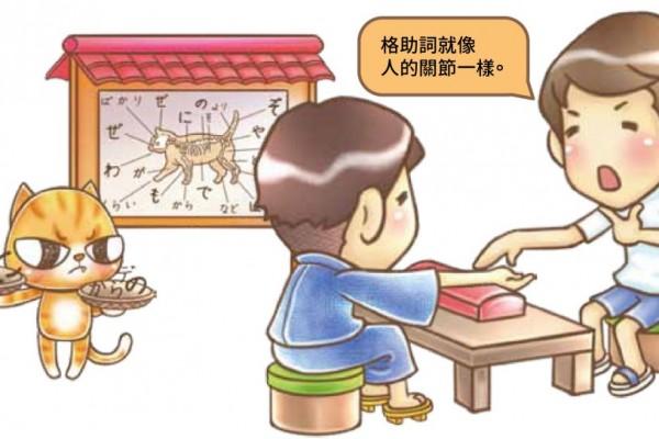 日文助詞的作用