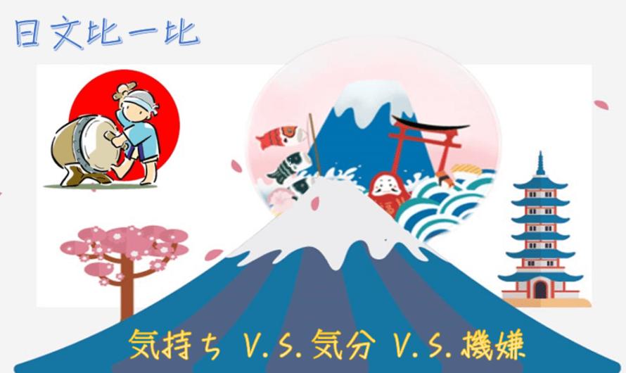 《日文比一比》除了「気持ち」還可以怎麼用日文表示心情