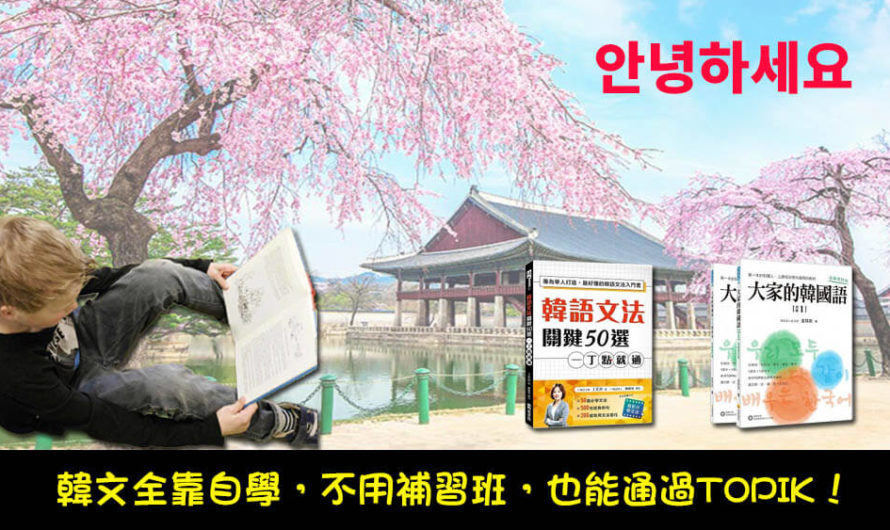 韓文全靠自學,不用補習班也能通過TOPIK