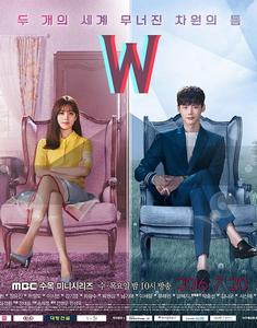 W-兩個世界
