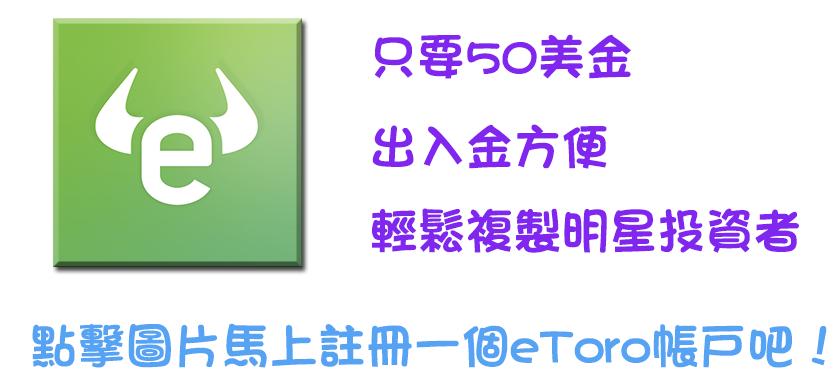 eToro_CTA