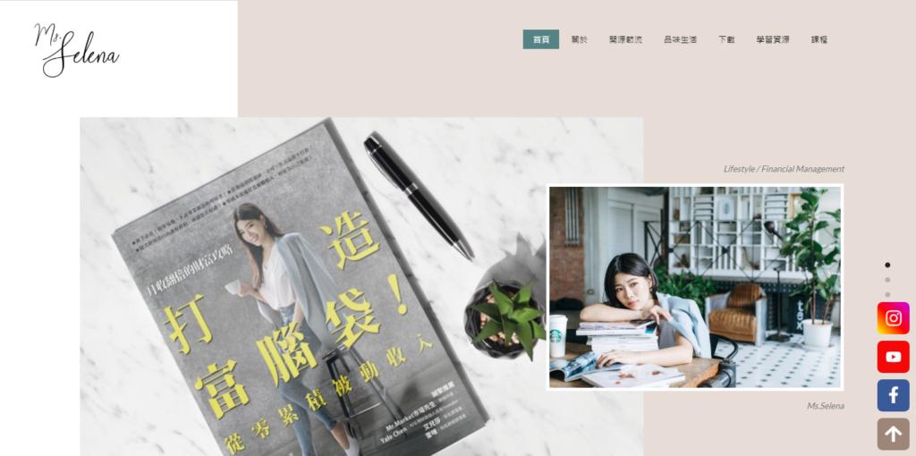 Ms.Selena – 官方網站