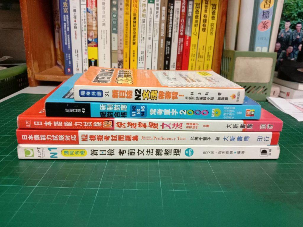 自學日文用書