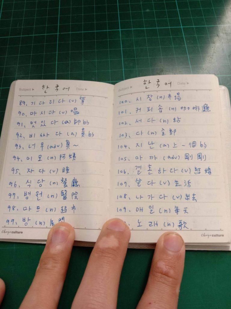 自學韓文-單字