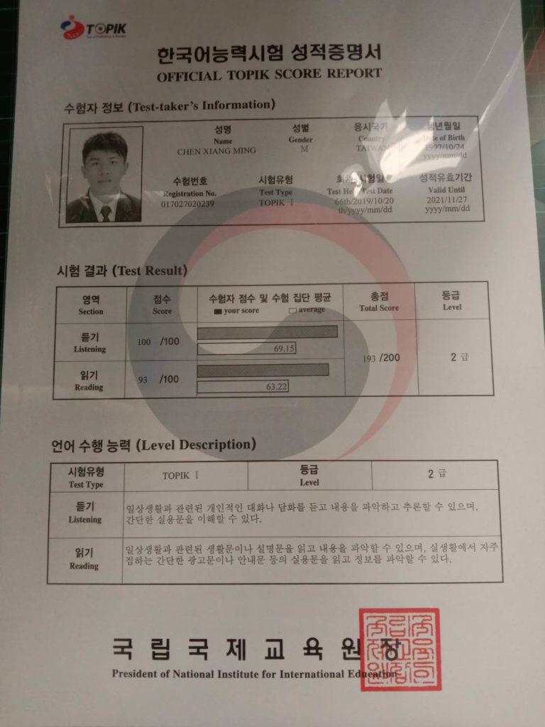 自學韓文成績單