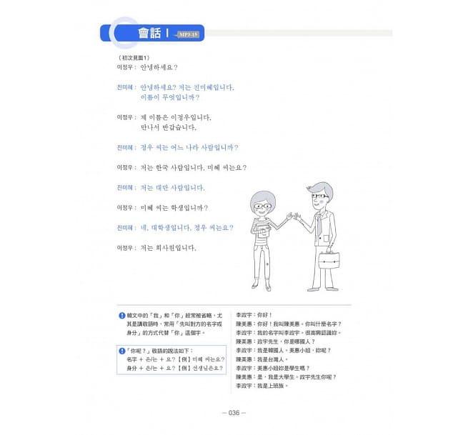 自學韓文-聽力