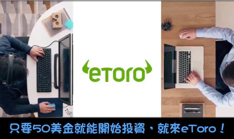 只要50美金就能開始投資,最完整的eToro平台教學
