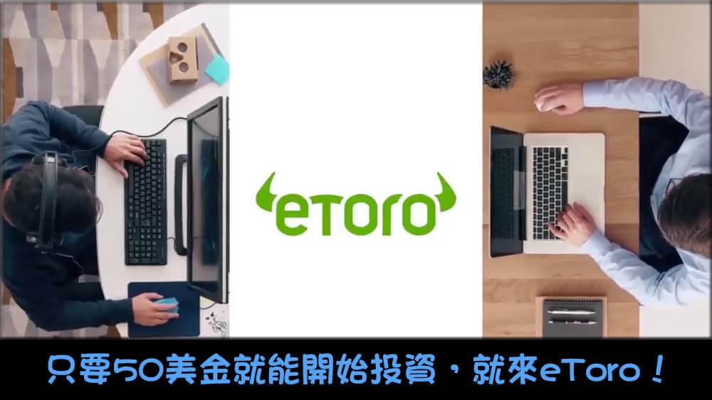 eToro教學