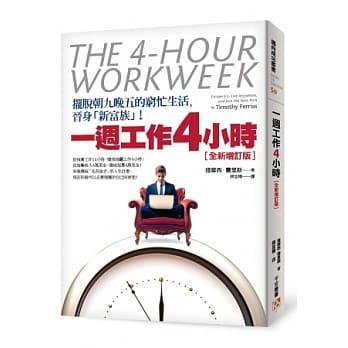 一週工作4小時心得分享