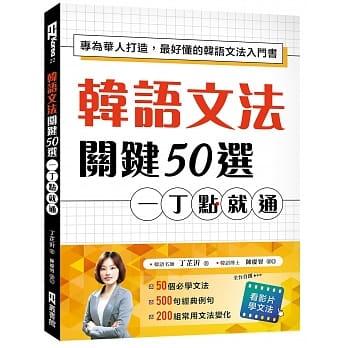 韓語文法關鍵50選