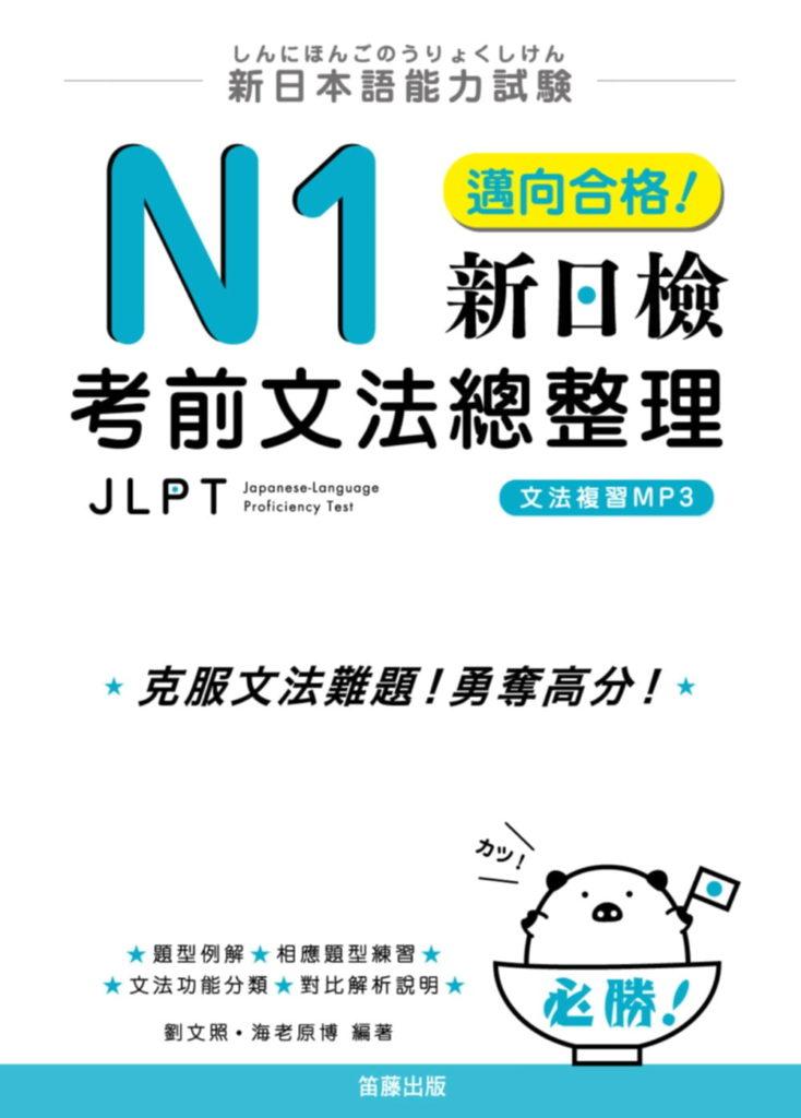 :N1邁向合格!新日檢考前文法總整理