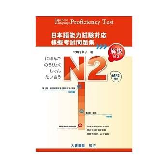 日本語能力試驗對應 N2 模擬考試問題集