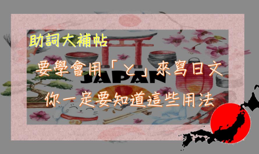 《助詞大補帖》要學會用と來寫日文,你一定要知道這些用法